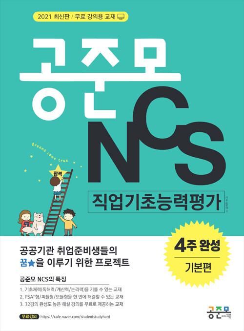 공준모 NCS 직업기초능력평가 4주 완성 기본편