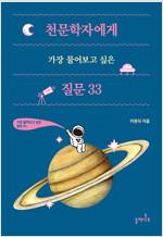 천문학자에게 가장 물어보고 싶은 질문 33