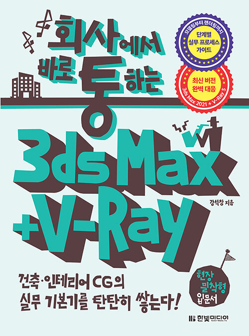 회사에서 바로 통하는 3ds Max + V-Ray