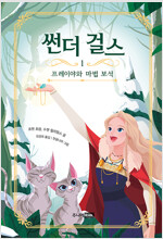 썬더 걸스 1 : 프레이야와 마법 보석