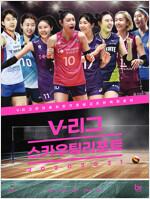 20202021 V-리그 스카우팅리포트