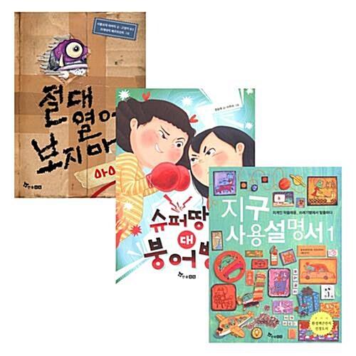 [한솔수북]초등문학 시리즈_절대열어보지마 아이시 외(전3권)