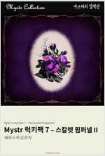 Mystr 럭키팩 7 - 스칼렛 핌퍼넬 II