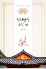 [세트] 김치만두 다섯 개 (총2권/완결)