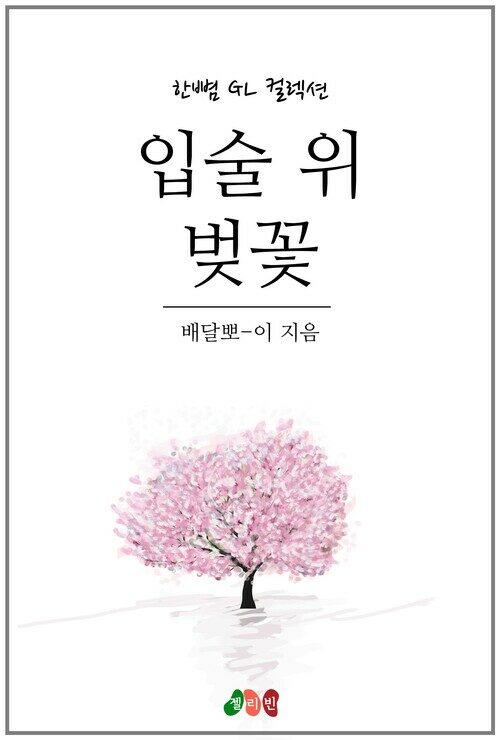 [GL] 입술 위 벚꽃