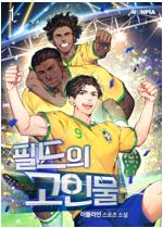[세트] 필드의 고인물 (총20권/완결)