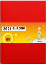 2021 미니멀 가계부