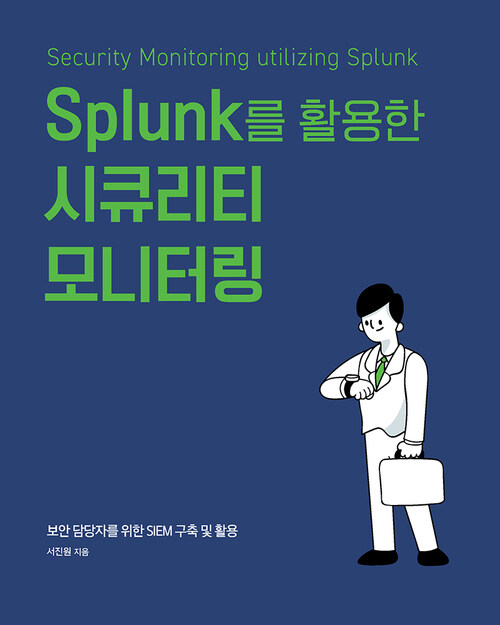 Splunk를 활용한 시큐리티 모니터링