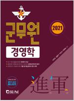 2021 進軍(진군) 군무원 경영학