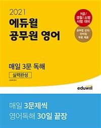 2021 에듀윌 공무원 영어 매일 3문 독해 실력완성