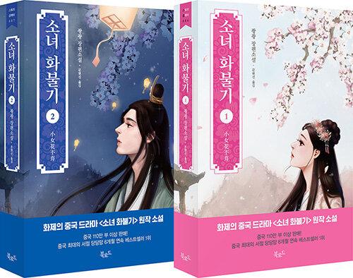 [세트] 소녀 화불기 1~2 - 전2권