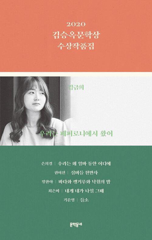 2020 김승옥문학상 수상작품집