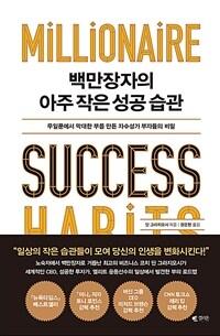 백만장자의 아주 작은 성공 습관 : 무일푼에서 막대한 부를 만든 자수성가 부자들의 비밀