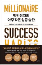 백만장자의 아주 작은 성공 습관