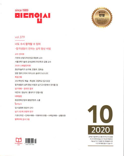 미대입시 2020.10