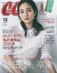 CanCam(キャンキャン) 2020年 12 月號 [雜誌]