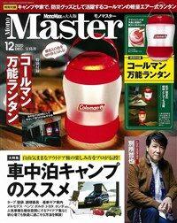 MonoMaster 2020年 12月