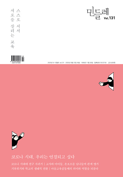 민들레 Vol.131