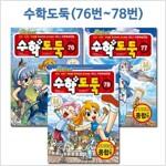 [사은품증정][서울문화사]코믹메이플스토리 수학도둑 76번-78번(전3권)