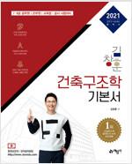 김창훈 건축구조학 기본서