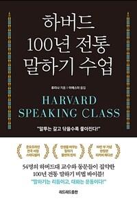 하버드 100년 전통 말하기 수업 (리커버)
