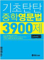 기초탄탄 중학영문법 3900제 Level 1