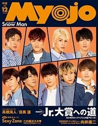 MyoJo(ミョ-ジョ-) 2020年 12 月號 [雜誌]