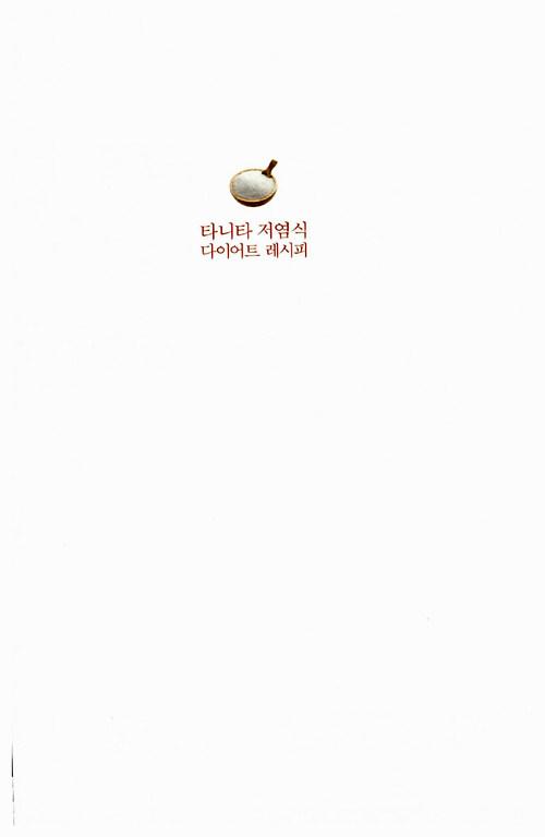 (소금 1g 감량으로 체중 10kg 감량하는) 타니타 저염식 다이어트 레시피