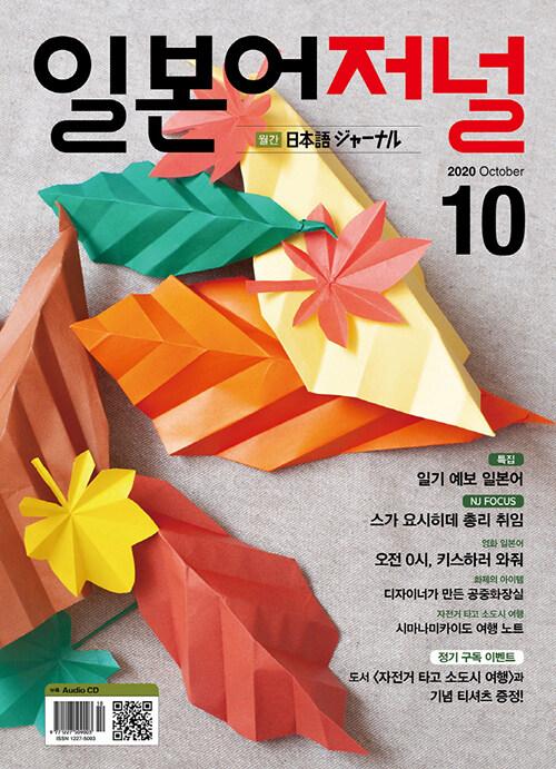 일본어 저널 2020.10 (교재 + CD 1장)