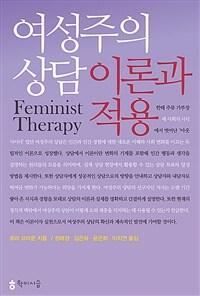 여성주의 상담 이론과 적용