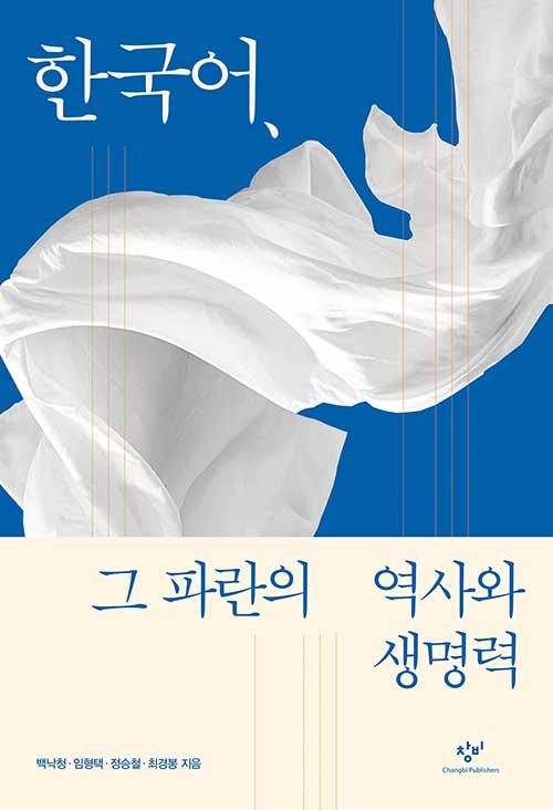 한국어, 그 파란의 역사와 생명력