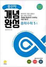 풍산자 개념완성 중학 수학 1-1 (2021년)
