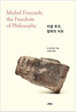 미셸 푸코, 철학의 자유