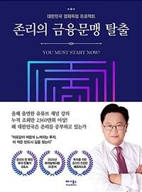 존리의 금융문맹 탈출 : 대한민국 경제독립 프로젝트 이미지