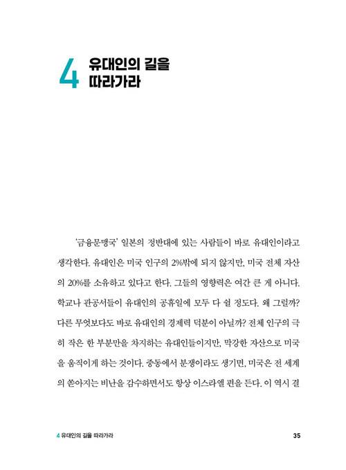 존리의 금융문맹 탈출 : 대한민국 경제독립 프로젝트