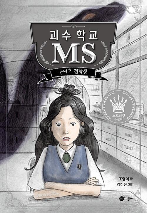괴수 학교 MS : 구미호 전학생