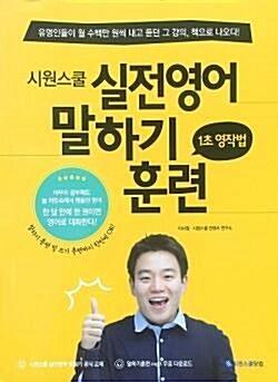 [중고] 시원스쿨 실전영어 말하기 훈련 1초 영작법 - 이시원, 시원스쿨 컨텐츠 연구소 (지은이) | 시원스쿨닷컴 | 2016-11-25