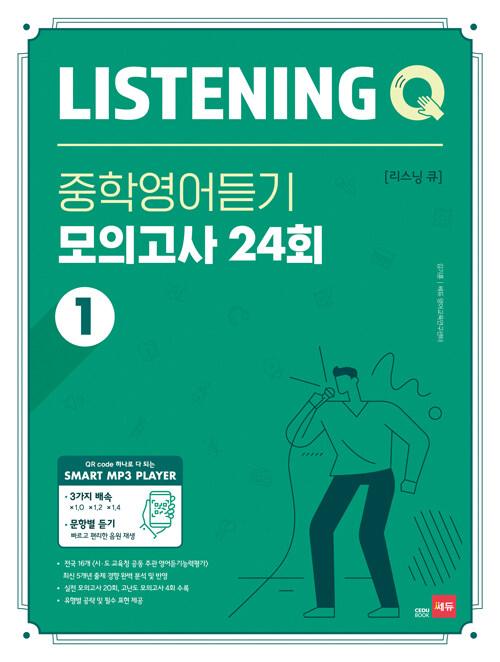 Listening Q 중학영어듣기 모의고사 24회 1