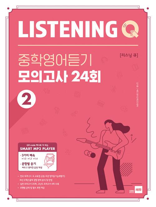 Listening Q 중학영어듣기 모의고사 24회 2