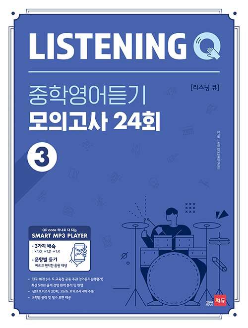 Listening Q 중학영어듣기 모의고사 24회 3