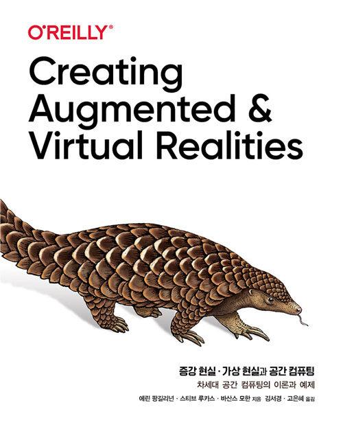 증강 현실·가상 현실과 공간 컴퓨팅 : 차세대 공간 컴퓨팅의 이론과 예제