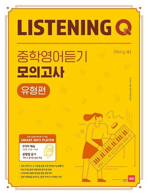 Listening Q 중학영어듣기 모의고사 유형편