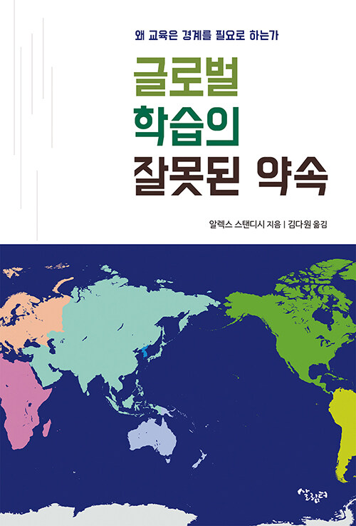 글로벌 학습의 잘못된 약속
