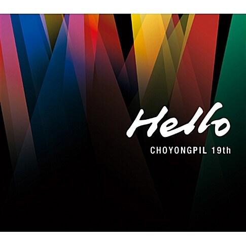 조용필 - 19집 Hello