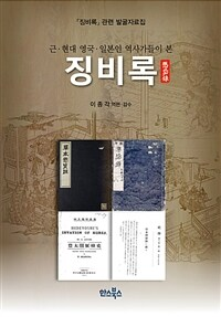 근·현대 영국·일본인 역사가들이 본 징비록 : 『징비록』관련 발굴자료집