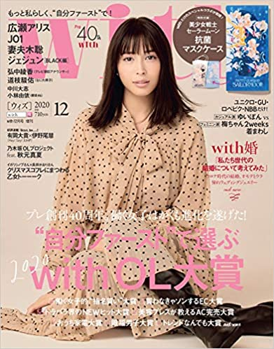 with(ウィズ) 2020年 12月號 特別版 [雜誌]