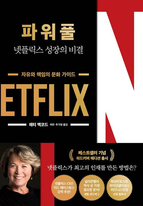 파워풀 : 넷플릭스 성장의 비결 : 자유와 책임의 문화 가이드