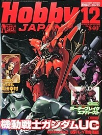 Hobby JAPAN (ホビ-ジャパン) 2020年 12月號