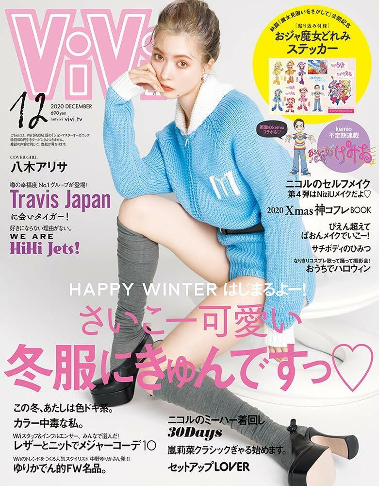 ViVi(ヴィヴィ) 2020年 12 月號 [雜誌]