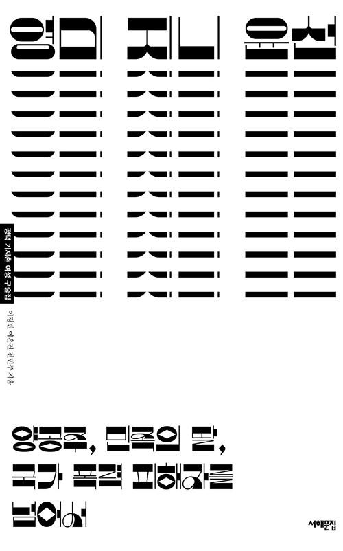 영미 지니 윤선 : 양공주, 민족의 딸, 국가 폭력 피해자를 넘어서